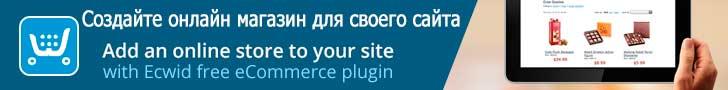 Создание сайта на Ecwid, интернет магазин бесплатно
